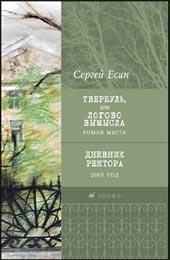 Твербуль, или Логово вымысла: Роман места: Дневник ректора: 2005 год