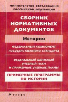 Сборник нормативных документов. Право