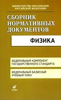 Сборник нормативных документов. Физика
