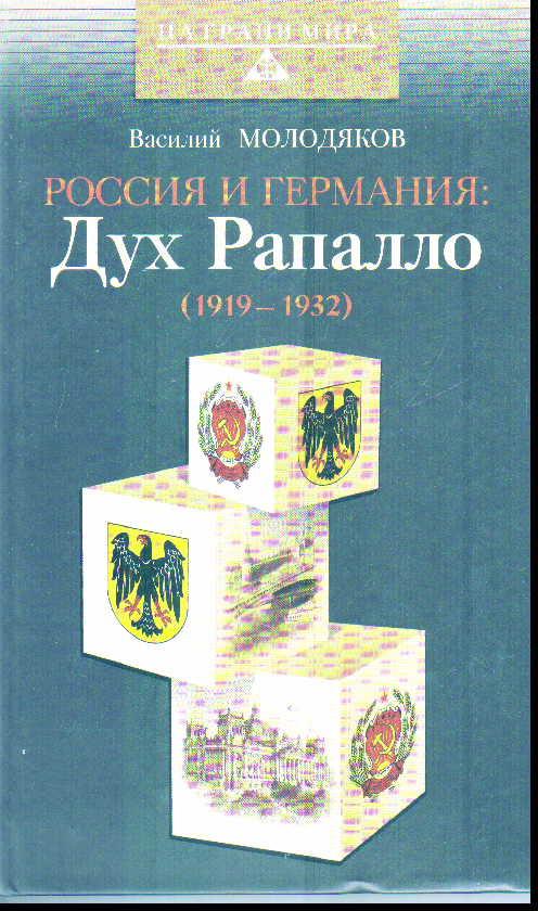 Россия и Германия: Дух Раппало (1919-1932)