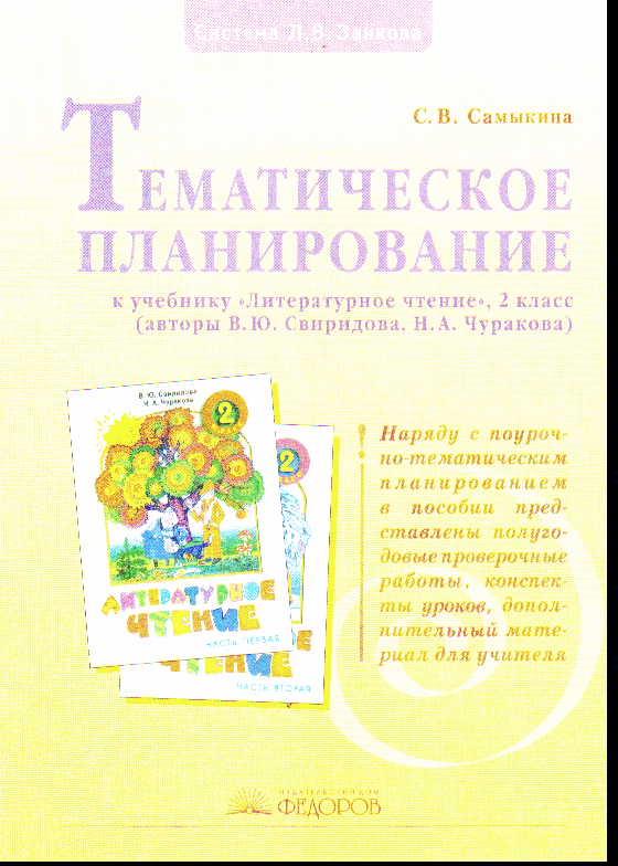 Литературное чтение. 2 класс: Тематическое планирование к учебнику