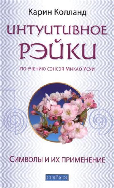 Интуитивное Рэйки (по учению сэнсэя Микао Усуи): символы и их применение