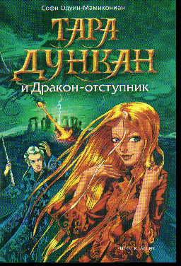 Тара Дункан и Дракон-отступник