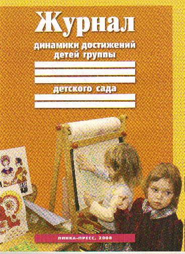 Журнал динамики достижений детей