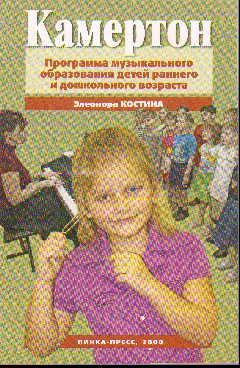 Камертон: Программа музыкального образования детей раннего и дошк.возраста