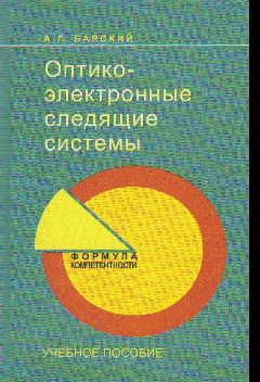 Оптико-электронные следящие системы: учеб. пособие