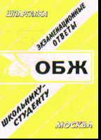 ОБЖ: Экзаменационные ответы школьнику-студенту