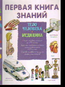 Первая книга знаний. Тело человека. Медицина