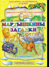 Мартышкины загадки: Развивающая и обучающая книга с заданиями