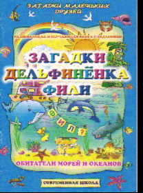 Загадки дельфиненка Фили: Развивающая и обучающая книга с заданиями