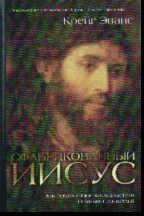 Сфабрикованный Иисус: Как современные исследователи искажают евангелия
