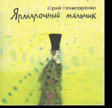 Ярмарочный мальчик: Жизнь и творения Николая Гоголя