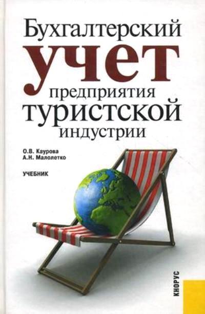 Бухгалтерский учет предприятия туристской индустрии: Учебник