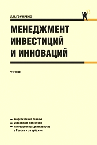 Менеджмент инвестиций и инноваций: Учебник