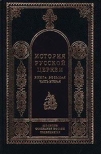 История русской церкви.Кн.8,ч.2