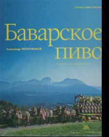 Баварское пиво: Альбом-путеводитель