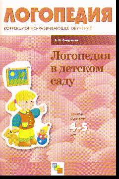 Логопедия в детском саду. Занятия с детьми 4-5 лет с общим недоразвит. речи
