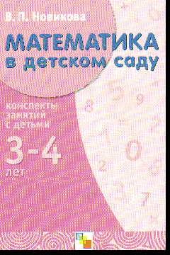 Математика в детском саду: Младший дошк. возраст: Конспекты зан. с дет. 3-4