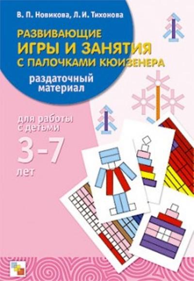 Развивающие игры и занятия с палочками Кюизенера. Раздаточ. материал (3-7л)