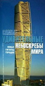 Самые удивительные небоскребы. Новые гиганты городов