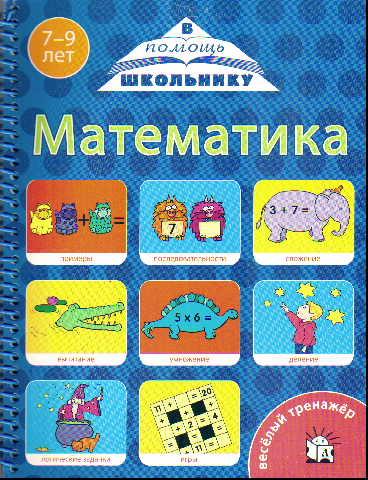 Математика. 7-9 лет