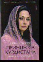 Принцесса Курдистана. Любовь на растерзанной земле: Роман