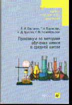 Практикум по методике обучения химии в средней школе: Учеб. пособие для