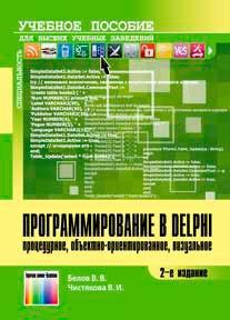 Программирование в Delphi: Процедурное, объектно-ориентированное, визуально