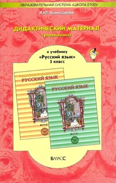 Русский язык. 5 класс: Дидакт. мат. (упражнения) к уч. Бунеева Р.Н. /+626026/