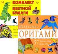 Искусство оригами + Комплект цветной бумаги
