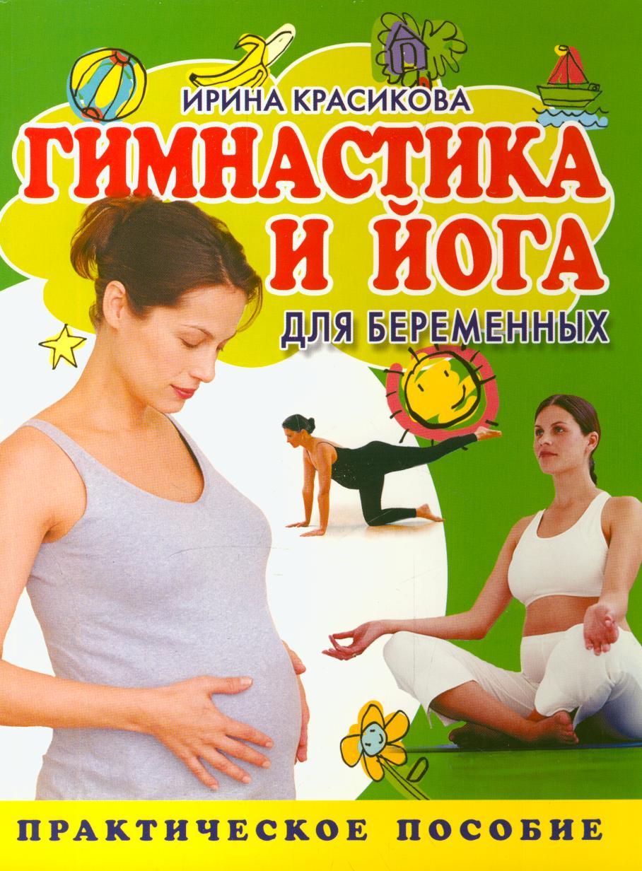 Гимнастика и йога для беременных. Практическое пособие