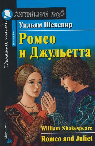 Ромео и Джульетта: На англ. языке