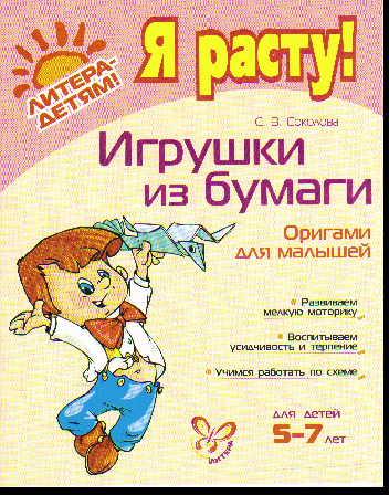 Игрушки из бумаги: Оригами для малышей: Для детей 5-7 лет