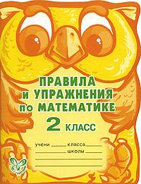 Правила и упражнения по математике. 2 класс