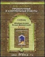 Всеобщая история. История древнего мира. 5 класс: Провер.и контр.раб./+626017