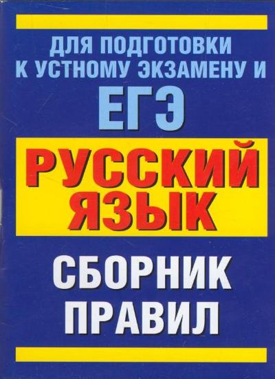 Русский язык: Сборник правил