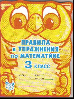 Правила и упражнения по математике. 3 класс