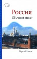 Россия: Обычаи и этикет