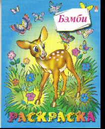 Раскраска Бэмби: Книжка-раскраска