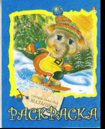Раскраска Специально для малышей: Книжка-раскраска