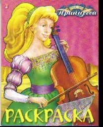 Раскраска Принцесса. Девушка с виолончелью