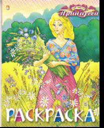 Раскраска Принцесса. Девушка в поле