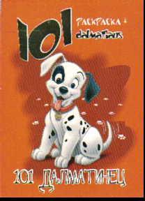 Раскраска 101 далматинец 101 dalmatians
