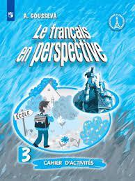 Французский язык. 3 кл.: Учебник для школ с углуб. изучен.: В 2-х ч.: Ч.2