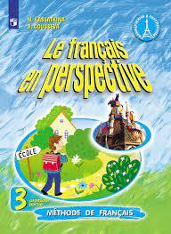 Французский язык. 3 класс: Учебник для школ с углуб. изучен.: В 2-х ч.: Ч.1