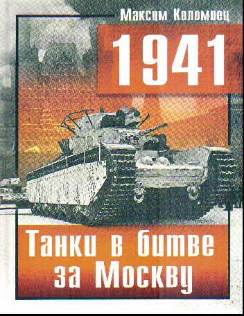 1941. Танки в битве за Москву