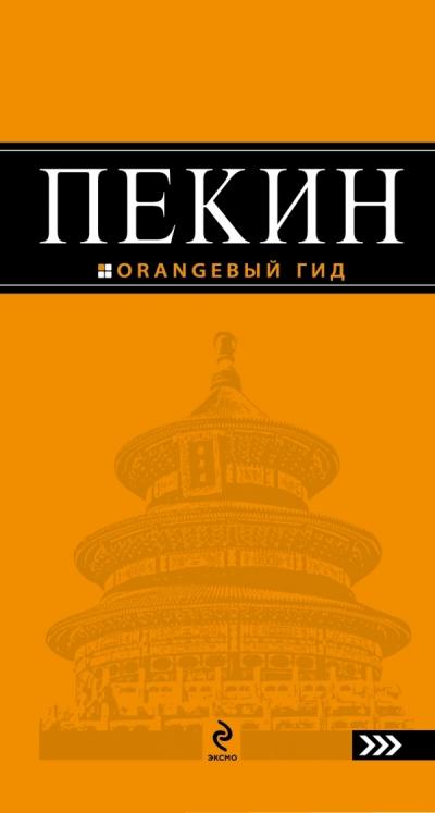 Пекин: путеводитель