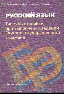 Русский язык: Типичные ошибки при выполнении заданий ЕГЭ
