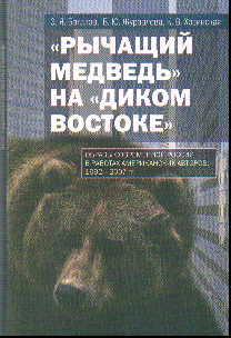 """Рычащий медведь на """"диком Востоке"""" (Образы современной России в работах аме"""