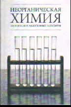 Неорганическая химия (биогенные и абиогенные элеметы): Учеб. пособие